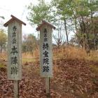 石井山の秀吉本陣跡