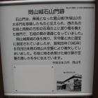 石山門跡の説明
