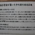 宇喜多氏の石垣の説明