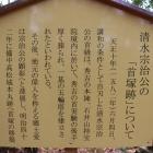首塚の説明