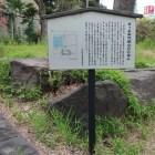市ヶ谷御門橋台の石垣石と説明板