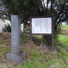 石碑と解説