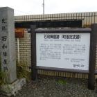 石和陣屋の石碑と解説。学校の入口に