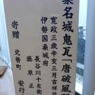 桑名城鬼瓦の説明