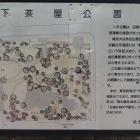 下茶屋公園の説明
