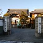法性山海蔵寺