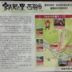 黒田城跡にある観光案内板。