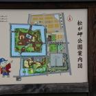 米沢城案内図