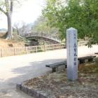 石碑より木橋を望む