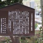 清正墓説明板