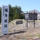 福与城入口の看板