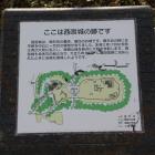 西宮城説明板