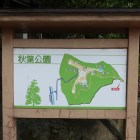 秋葉公園の案内図