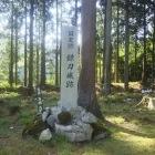 本郭の城跡碑