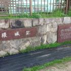 ここにも石碑、と説明板。