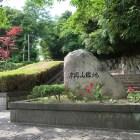 岸岡山緑地の入口