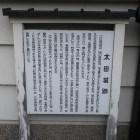 来迎寺前の説明板