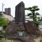 小山塚の碑