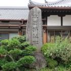 来迎寺本堂前の城址碑