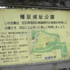公園説明にも城跡の説明が