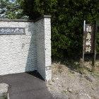 古城小学校入口に福島城の案内