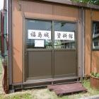 福島城資料館のプレハブ(閉まってたorz)