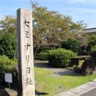 セミナリヨ跡の碑