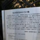 宮沢賢治ゆかりの地の説明