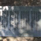 宮沢賢治詩碑「岩手公園」3枚目の案内図の④にあります