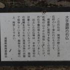 石仏の説明