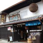 城下町の岩村醸造