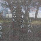 新渡戸稲造の碑(二の丸)