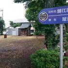 鯖江陣屋跡1