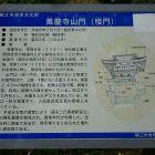 鯖江陣屋移築門(萬慶寺)パネル
