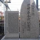 大阪夏の陣合戦記念碑