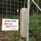 登山口入り口の獣害防護柵
