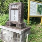 置塩城の石碑