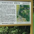 置塩城の説明板