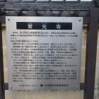 常光寺の説明板