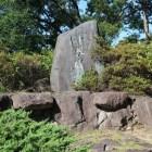 本丸跡の城趾碑