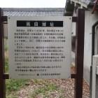 常光寺公園の説明板