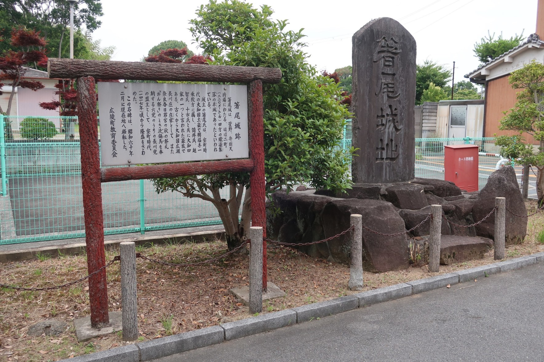 城址碑と説明板