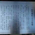 小谷城郷土館前の説明板