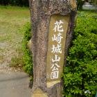 公園入口に城山公園の文字・・山では無いですがw