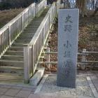 城址公園入口に城碑