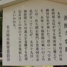 善照寺砦跡の説明