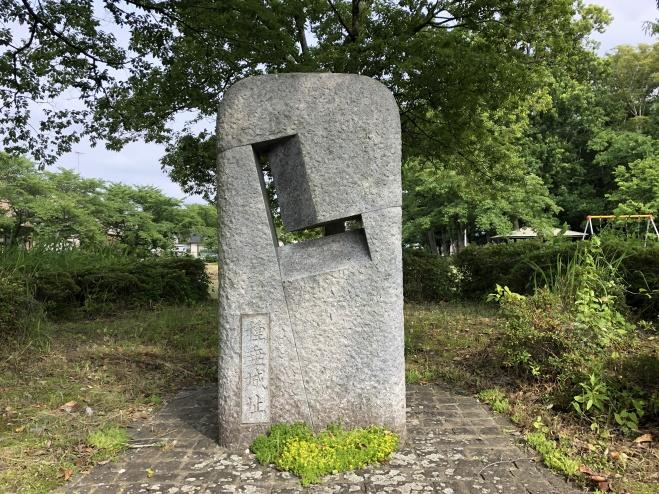 モダンな城址碑