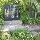 首塚の石碑。