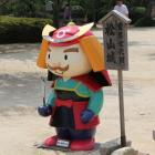松山城マスコットキャラクターよしあきくん