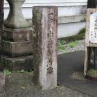 中村御所石柱